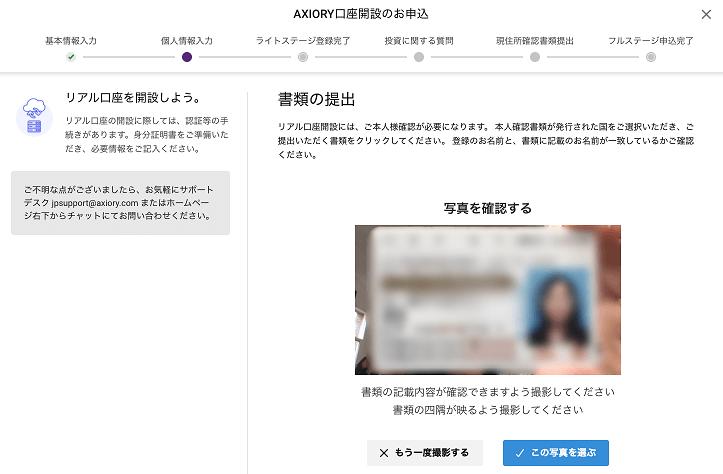 AXIORIの本人確認書類アップロード画面