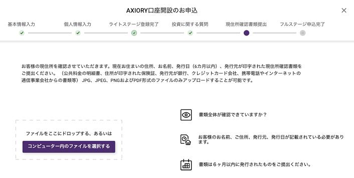 AXIORIの現住所確認書類をアップロード画面