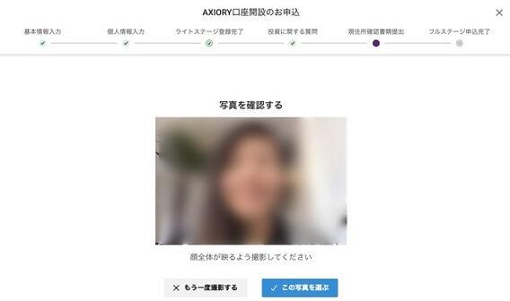 AXIORIのセルフィ画像をアップロード画面