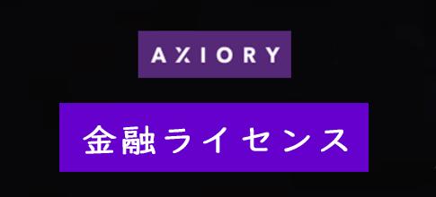 AXIORY(アキシオリー)の金融ライセンス