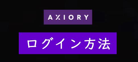 AXIORY(アキシオリー)のログイン方法
