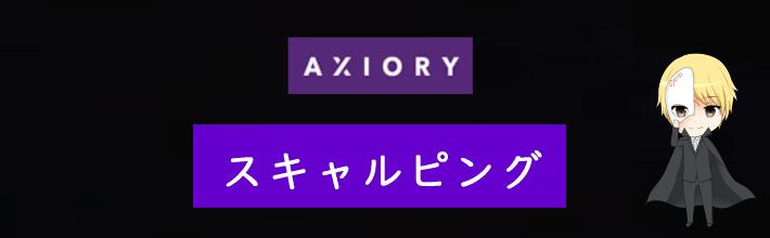 AXIORY(アキシオリー)のスキャルピング