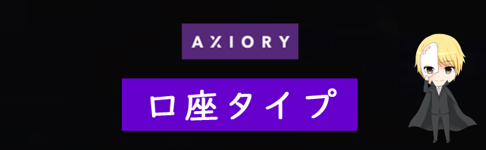 AXIORY(アキシオリー)の口座タイプ