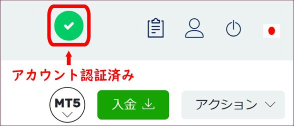 FXGTのマイページ画面