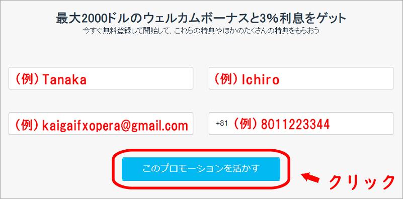 パソコンで見たiFOREXのアカウント登録画面
