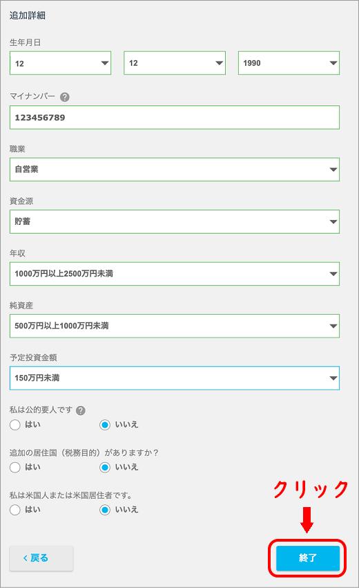 iFOREXの追加詳細登録画面
