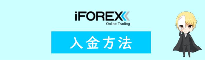 iFOREXの入金方法