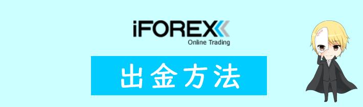 iFOREXの出金方法