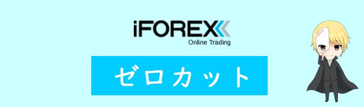 iFOREXのゼロカット