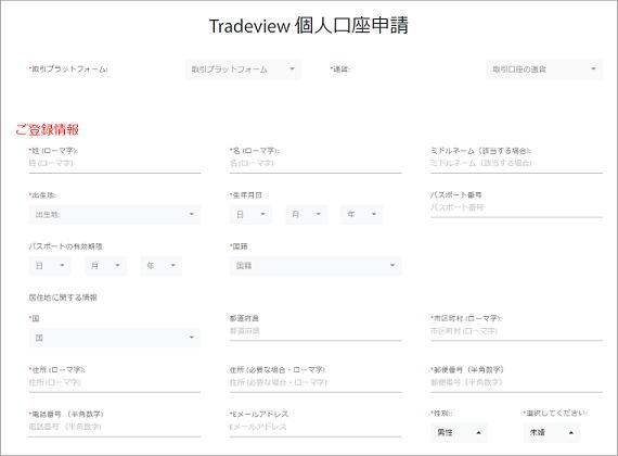 パソコンで見る「Tradeview 個人口座申請」画面