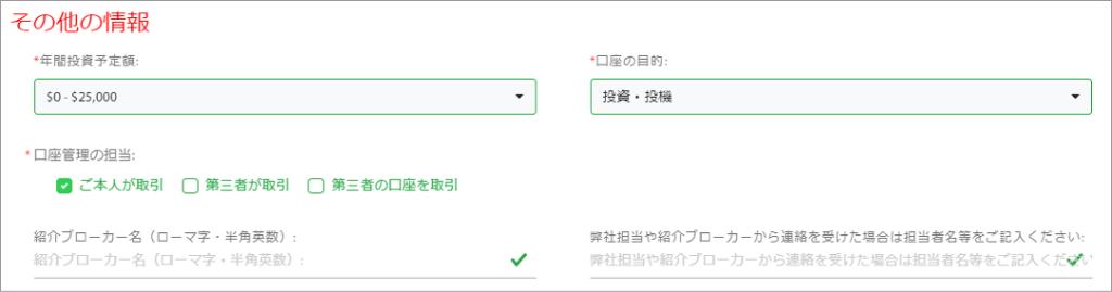 Tradeviewのその他情報の選択画面