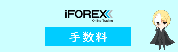 iFOREXの手数料