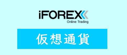 iFOREXの仮想通貨