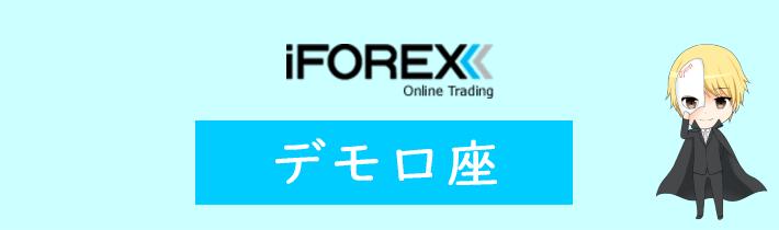 iFOREXのデモ口座