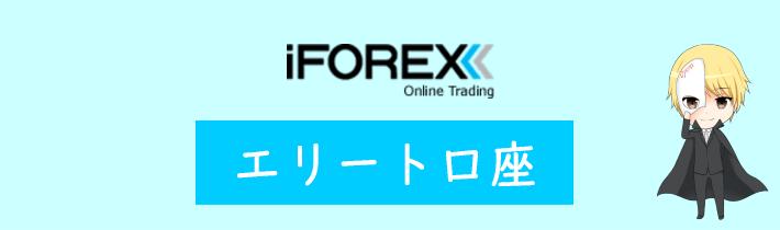 iFOREXのエリート口座