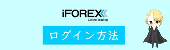 iFOREXのログイン方法