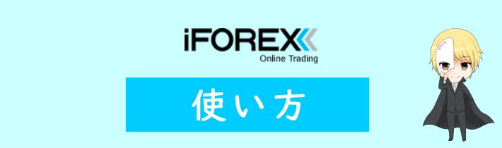 iFOREXの使い方