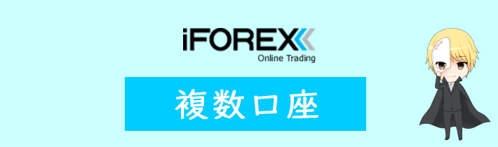 iFOREXの複数口座