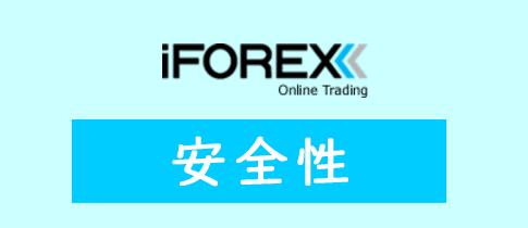 iFOREXの安全性