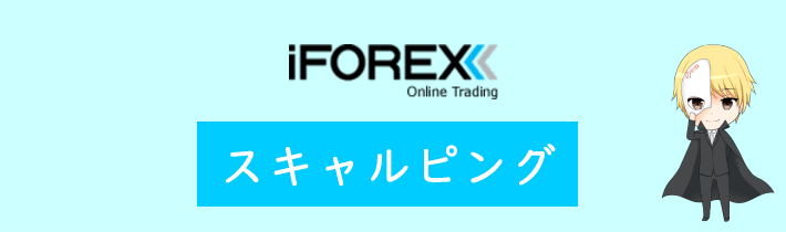 iFOREXのスキャルピング