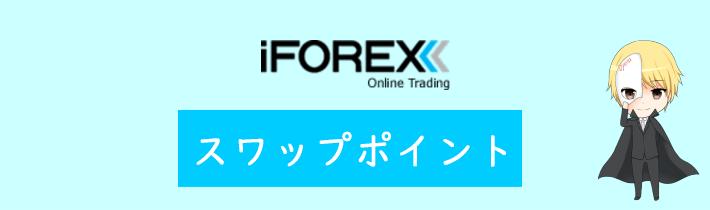 iFOREXのスワップポイント