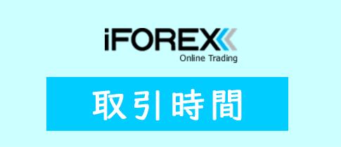 iFOREXの取引時間