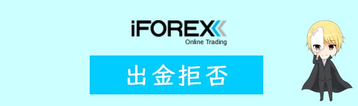 iFOREXの出金拒否