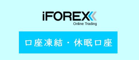 iFOREXの口座凍結・休眠口座