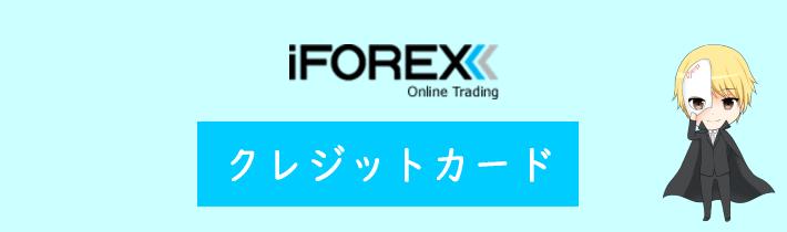 iFOREXのクレジットカード/デビットカード