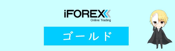iFOREXのゴールド(金)
