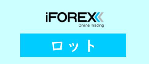 iFOREXのロット