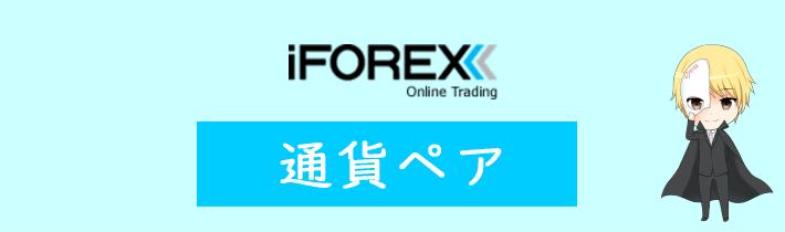 iFOREXの通貨ペア