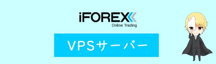 iFOREXのVPSサーバー