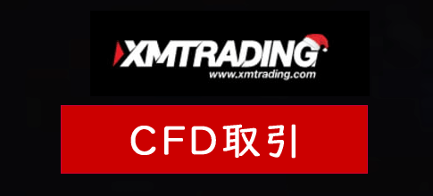 XM(XMTrading)のCFD取引