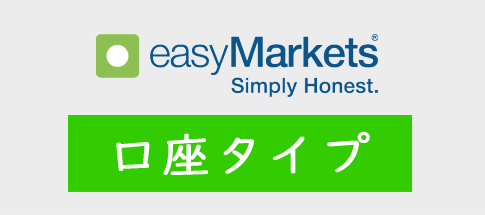 easyMarketsの口座タイプ