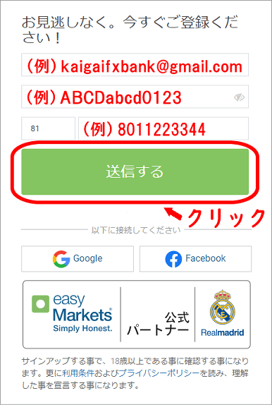 easyMarketsの口座開設フォーム