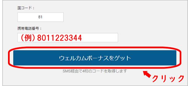 easyMarketsの口座開設ボーナス獲得画面