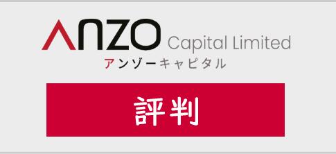 ANZO Capital(アンゾーキャピタル)の評判や口コミ
