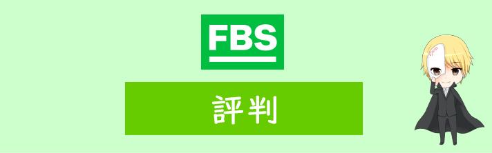 FBSの評判や口コミ