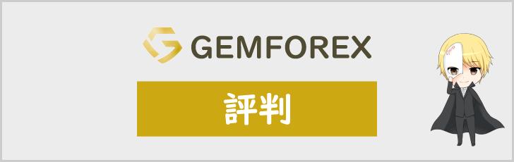 GEMFOREX(ゲムフォレックス)の評判や口コミ