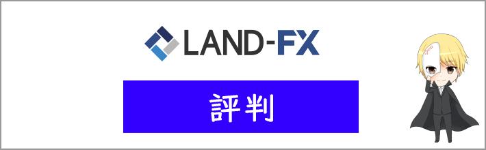 LAND-FX(ランドFX)の評判や口コミ