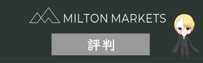 MILTON MARKETS(ミルトンマーケッツ)の評判や口コミ