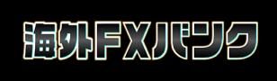 海外FXバンク 公式ロゴ