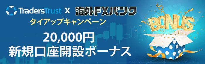 TradersTrustの公式サイト画面