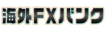 海外FXバンク