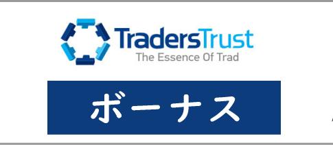 TradersTrust(TTCM)のボーナス