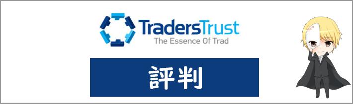 TradersTrust(TTCM)の評判や口コミ