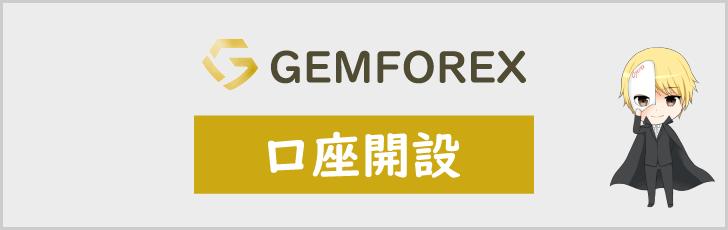 GEMFOREX(ゲムフォレックス)の口座開設方法