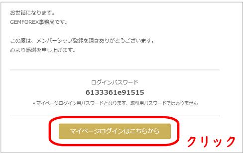 登録完了通知メール画面