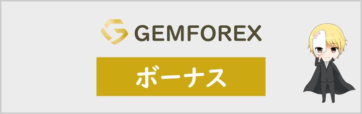 GEMFOREX(ゲムフォレックス)のボーナス
